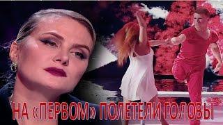 """На """"Первом"""" полетели головы после скандала с Литвиновой   (08.03.2017)"""