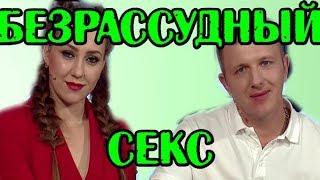 БЕЗРАССУДНЫЙ СЕКС С ЯББАРОВЫМ! НОВОСТИ 28.06.2019