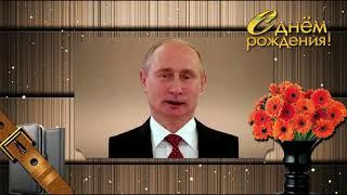 Поздравление с Днем рождения от Путина Тихону