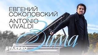 Евгений Соколовский - Антонио Вивальди «Зима». Премьера 2019