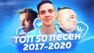ТОП 50 САМЫХ НАЗОЙЛИВЫХ ПЕСЕН 2017 - 2020 ГОДА! ПОПРОБУЙ НЕ ПОДПЕВАТЬ ЧЕЛЛЕНДЖ