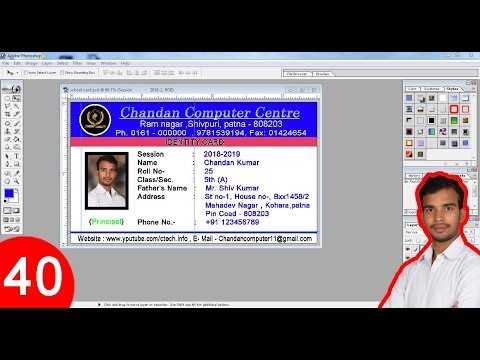 how to Design a student id card in adobe Photoshop 7.0 in Hindi