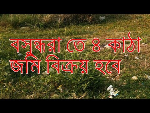 Ready Land For Sale Bashunshara Residential Area Dhaka - Land Sale Dhaka - Ready Plot Sale Dhaka