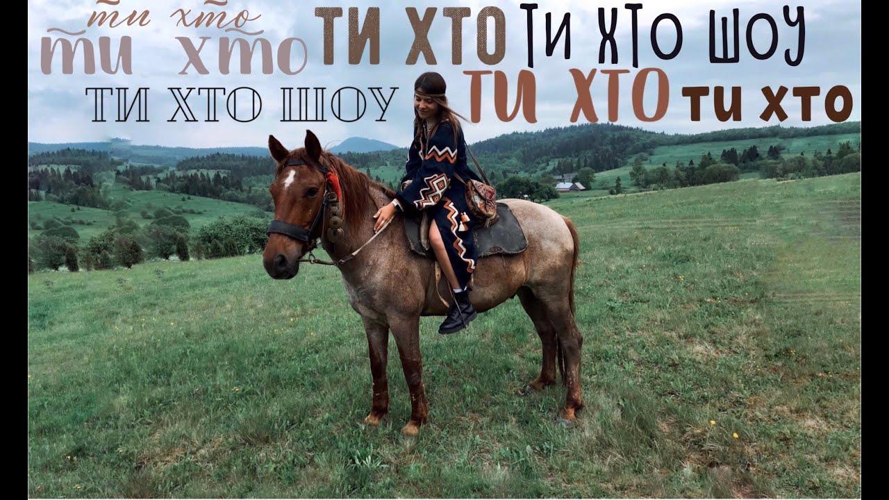 Ти хто шоу ⚡️ випуск 1   сезон 2 - ВАРВАРУК , LISKUNOVAYA , MARYGUTAK