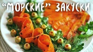 """""""Морские"""" закуски, начинки для блинов (веган рецепты)"""