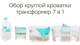 Обзор круглой кроватки 7 в 1