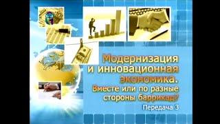 Передача 3. Что такое инновационный процесс? Виды инноваций и примеры инновационных продуктов