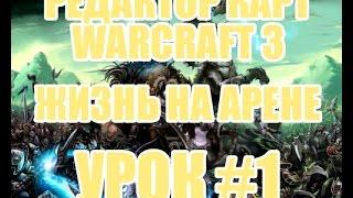 [Warcraft 3 Редактор карт] Как сделать карту Жизнь на арене - Часть 1
