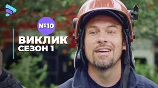 """Виклик (Сезон 1, Серія 10 """"Заручники ситуації"""")"""