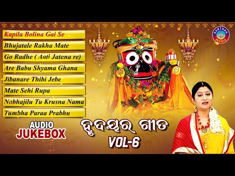 All Time Popular Traditional Jagannath Bhajan - Hrudayara Gita Vol-6    Full Audio Songs JUKEBOX