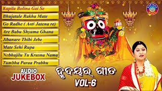 All Time Popular Traditional Jagannath Bhajan - Hrudayara Gita Vol-6 || Full Audio Songs JUKEBOX