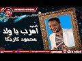 اغنية اهرب يا ولد -  محمود كاريكا 2019 MAHMOUD KARIKA - OHRB YA WELD