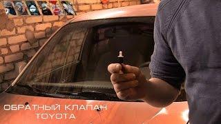 Обратный клапан Toyota для омывателя лобового стекла