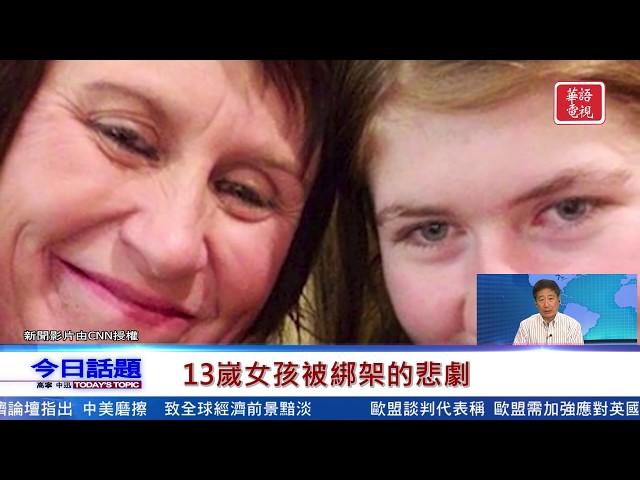 今日話題 - 13嵗女孩被綁架的悲劇 011619