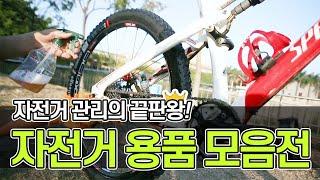 [(주)월드그린] 자전거 용품의 끝판왕! (자전거 광택…