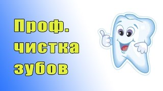 Профессиональная Чистка Зубов(, 2015-11-15T18:13:09.000Z)