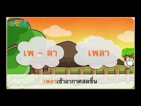 คำพ้องรูป - ภาษาไทย ป.3