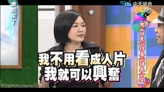 2014.11.20康熙來了完整版 男人口是心非真心話大公開