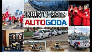 Итоги самого яркого автопутешествия осени - Квест АВТО ГОДА 2019