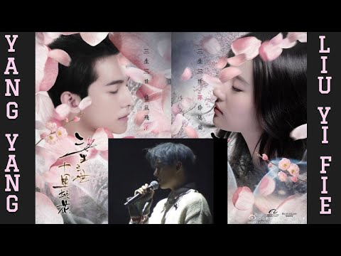 Once Upon A Time Ost | Yang Yang Cover