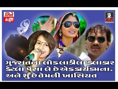 ગુજરાત ના રોકસ્ટાર પ્રોગ્રામ ના કેટલા લે છે પૈસા અને સુ છે અેમની ખાસિયત જોવો અા વીડિયોમાંHD Video