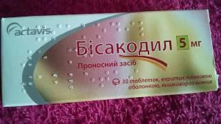 Бисакодил 5 мг