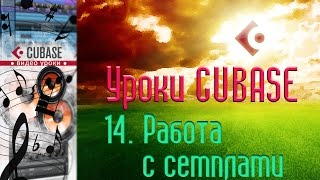 Уроки Cubase. Работа с семплами (Audio Samples) (Cubase Tutorial 14)