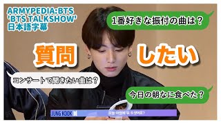 【日本語字幕】防弾とアミの質問コーナー!! 【ARMYPEDIA:BTS 'BTS TALKSHOW' jap sub】