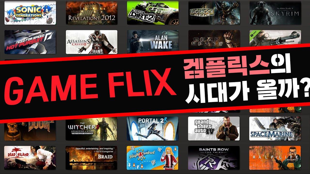 겜플릭스(Game + Netflix)의 시대, 새로운 승자를 향한 레이스