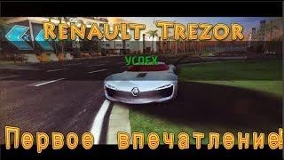 Asphalt 8, Renault Trezor, старт чемпионата, первое впечатление о машине.