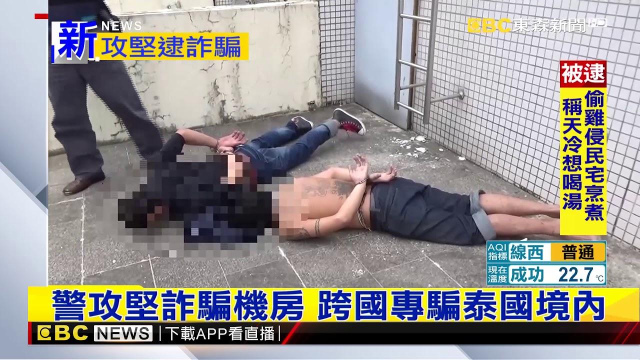 最新》警攻堅詐騙機房 跨國專騙泰國境內 - YouTube