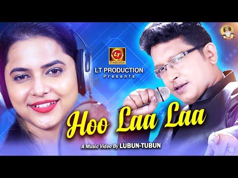 Hoo Laa Laa | Dance Song | Abhijit Majumdar & Aseema Panda | Lubun-Tubun