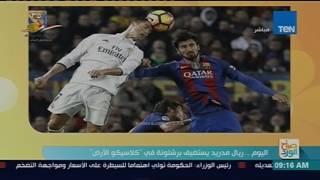 صباح الورد | ريال مدريد يستضيف برشلونة في