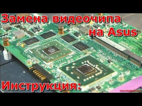 Замена видеочипа на ноутбук Asus w2w  видео инструкция, нет изображение на экране,  своими руками