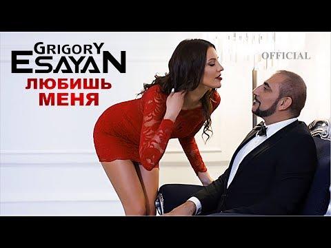 Grigoriy Esayan Lyubish menya 4K |...