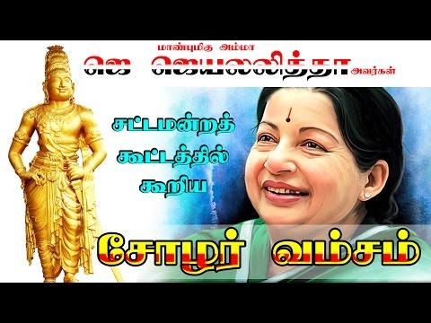 CM J.Jayalalitha told Chola's Decendants