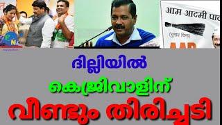 Delhi politics | kejrival v/s BJP |national news | malayalam news |focus news Malayalam