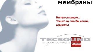 видео Звукоизаляционные мембраны tecsound