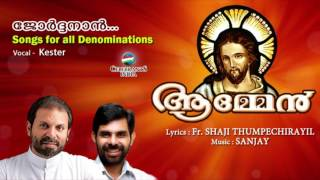 Jordhanaan | Kester | Amen | Fr Shaji Thumpechirayil | Malayalam Christian Devotional Song