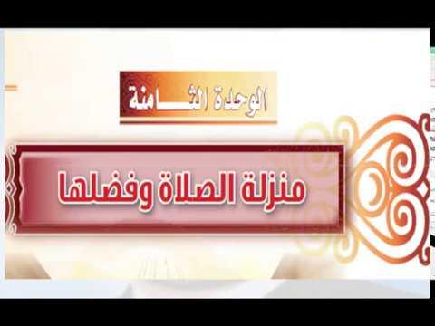 حل كتاب الطالب فقه الوحدة الثامنة منزلة الصلاة وفضلها اول متوسط ف1 1440 Youtube
