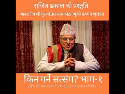 किन गर्ने सत्संग?भाग-१, Why do we need Spiritual Discourse?Part-1 By Purushottam Sapkota