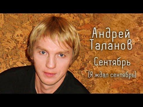 Андрей Таланов - Сентябрь Я ждал сентябрь