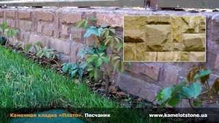 Облицовка цоколя природным камнем(Более подробную информацию о нашей продукции Вы можете посмотреть на нашем сайте: http://kamelotstroy.ru Заказ по..., 2012-04-13T07:21:14.000Z)