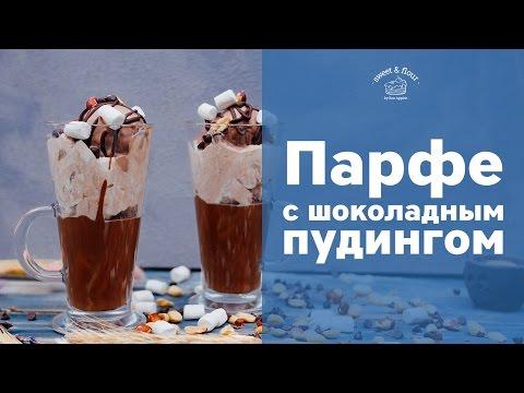 Шоколадный пудинг с кофейными