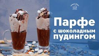 Парфе с шоколадным пудингом [sweet & flour]