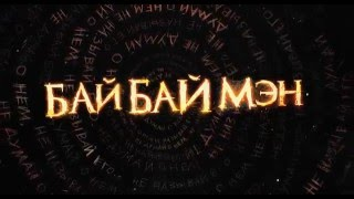 БайБайМэн (2016). Тизер-трейлер на русском.