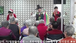 가수장단아 고창에서왔어요  김현 부천옥합노인전문요양원 …