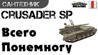 Crusader SP Гайд (обзор) ~World of Tanks(wot)