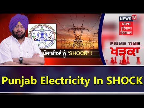 Punjab Electricity in SHOCK | Prime Time Khadka | 23rd Oct 2017 | News18 Punjab/Haryana/Himachal