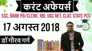 August 2018 Current Affairs in Hindi 17 August 2018 for SSC/Bank/RBI/NET/PCS/CLAT/SI/Clerk/KVS/CTET